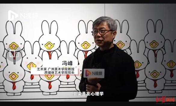 ▲冯峰就《鸭兔元旦》展接受媒体采访。视频截图