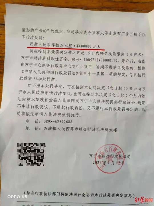 ▲相关《行政处罚处决定书》显示,陈进山经营的合作社拟被罚40万元
