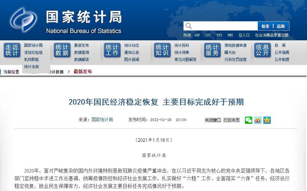 国家统计局 2020年gdp