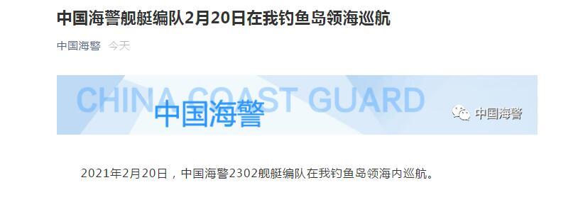 中国海警微信公众号截图