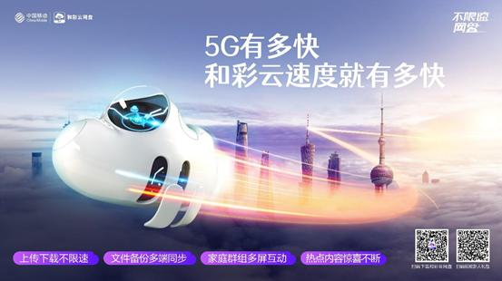 5G时百度云网盘网页登陆代如何挑选云盘?中国移动和彩云或是一个新选择-奇享网