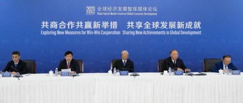 2021两会·全球经济发展智库媒体论坛在京举办