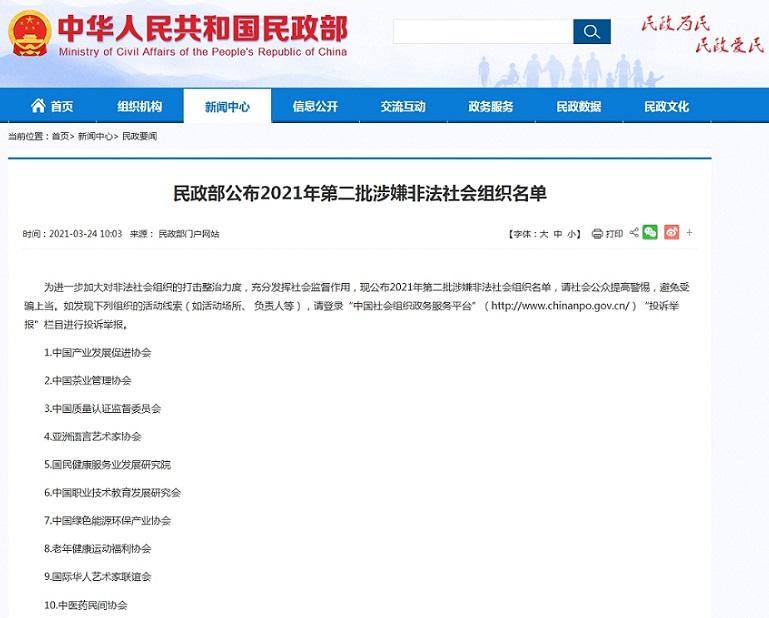 民政部公布2021年第二批涉嫌非法社会组织名单