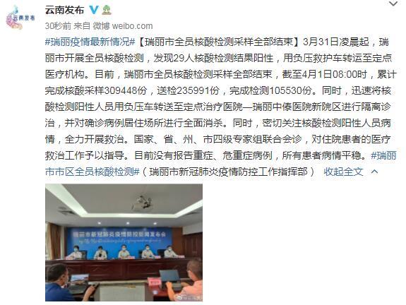 云南瑞丽:全员核酸检测采样全部结束 目前无重症、危重症病例