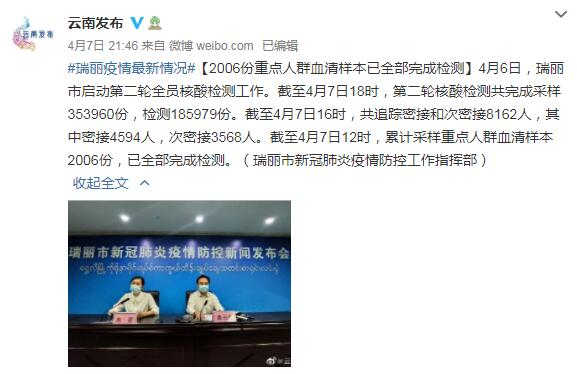 云南瑞丽:第二轮全员核酸检测共完成采样35.3万余份