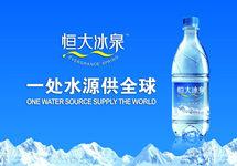 恒大再入局包装水,行业格局或生变