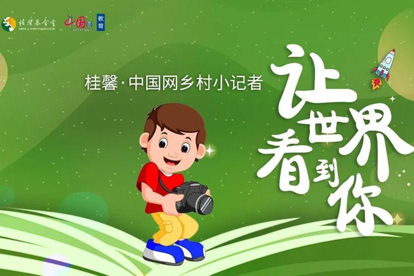 2021年桂馨·中国网小记者项目学校招募公告(图1)