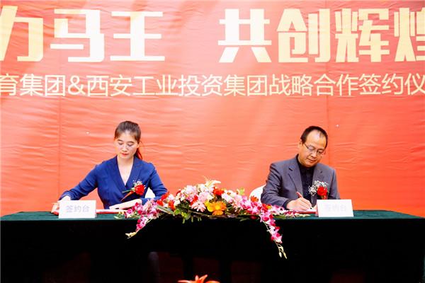 学府教育集团与西安工业投资集团举行战略合作签约仪式