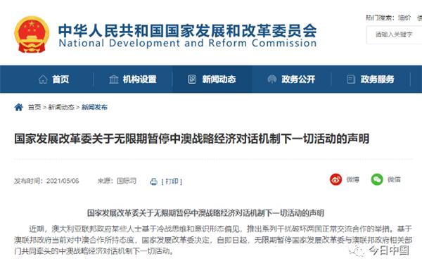 """中国无限期暂停中澳战略经济对话,澳专家认为""""影响甚微"""",澳元却应声跳水"""