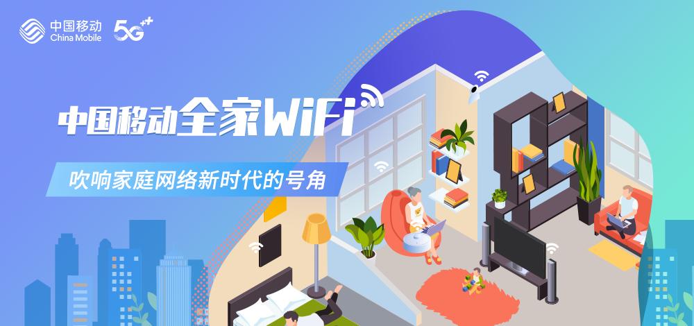 中国移动全家WiFi,吹响家庭网络新时代的号角