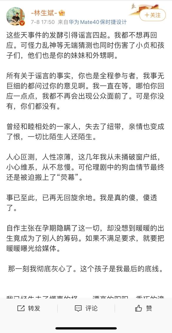 ▲林生斌发微博回应争议。图片来源:微博截图