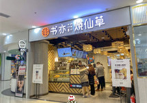 """""""书亦烧仙草""""16家门店存在食品安全问题"""