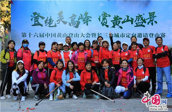安徽黄山:2021秋季趣味打卡登山赛报名开启