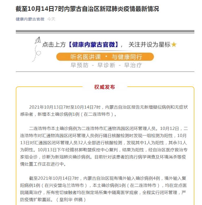 內蒙古二連浩特市新增新冠肺炎本土確診病例1例