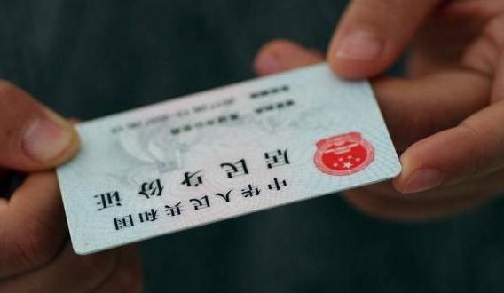"""长三角启动首次申领身份证""""跨省通办"""""""