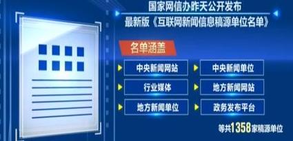 国家网信办:公布最新版《互联网新闻信息稿源单位名单》