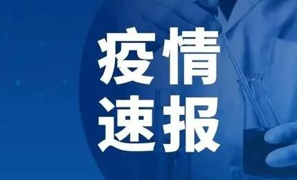 内蒙古额济纳旗新增9例确诊病例