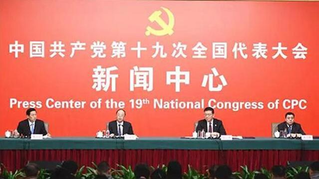 中国共産党第19期中央政治局常務委員が内外記者と会見_China.org.cn