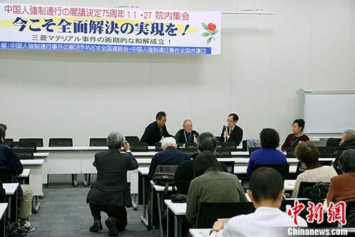 日本の有識者「中国人強制連行に関する院内集会」 全面的解決求める