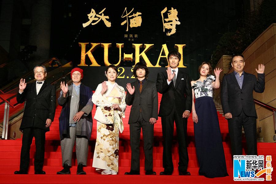「空海 -KU-KAI-」ジャパンプレミアム 陳凱歌監督が主演俳優らと登壇