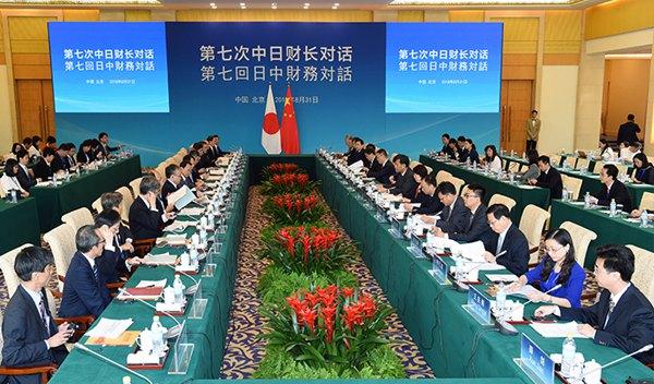 第7回中日財務対話 北京で開催
