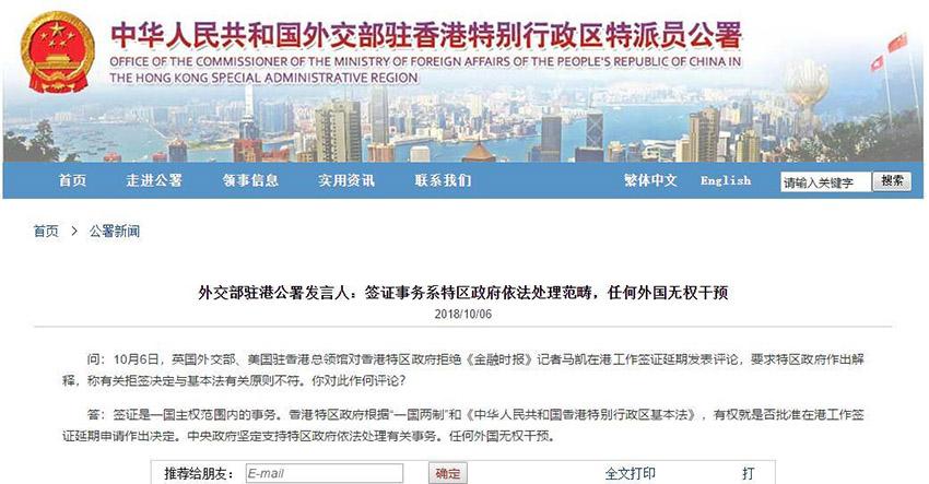 外交部駐香港特派員公署 英記者のビザ更新拒否について
