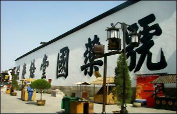 Аромат лечебных трав традиционной китайской медицины в аптеке «Хуцинъюйтан»