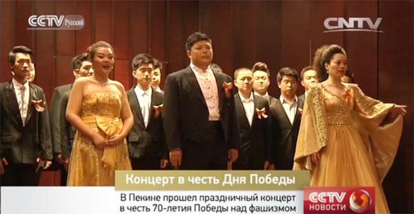 В Пекине прошел праздничный концерт в честь 70-летия Победы над фашизмом