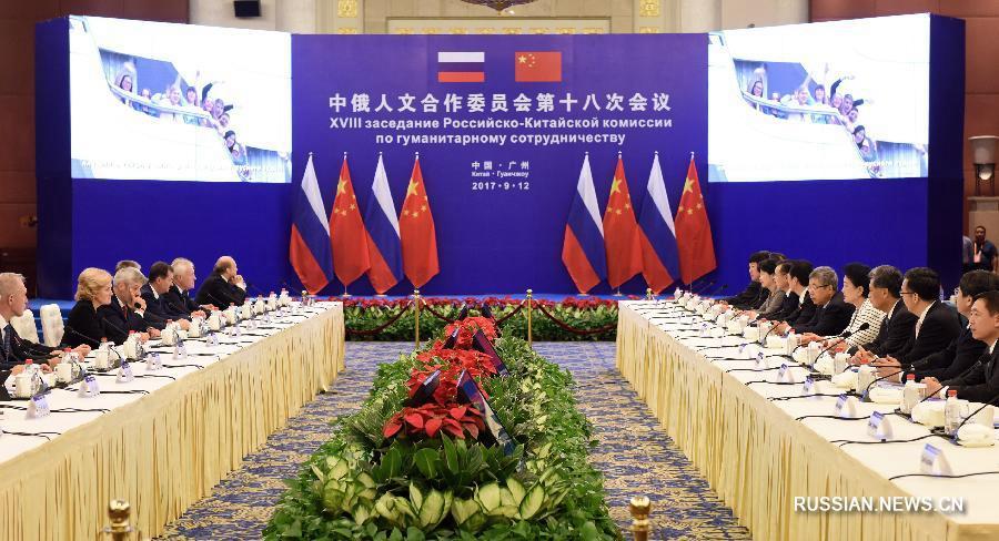 Состоялось 18-е заседание китайско-российской комиссии по сотрудничеству в гуманитарной сфере