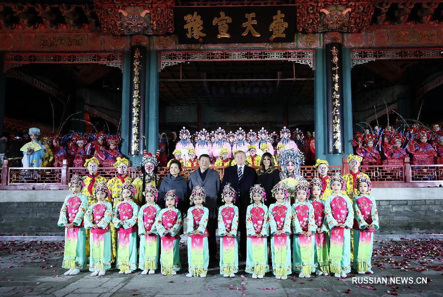 Си Цзиньпин и Дональд Трамп посмотрели Пекинскую оперу в Запретном городе