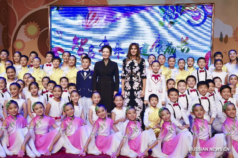 Супруги лидеров Китая и США посетили одну из начальных школ в Пекине