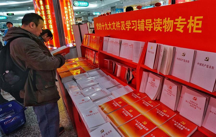 Книги о духе 19-го съезда КПК пользуются популярностью