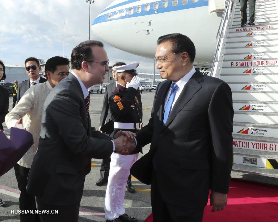 Премьер Госсовета КНР Ли Кэцян прибыл в Манилу с официальным визитом
