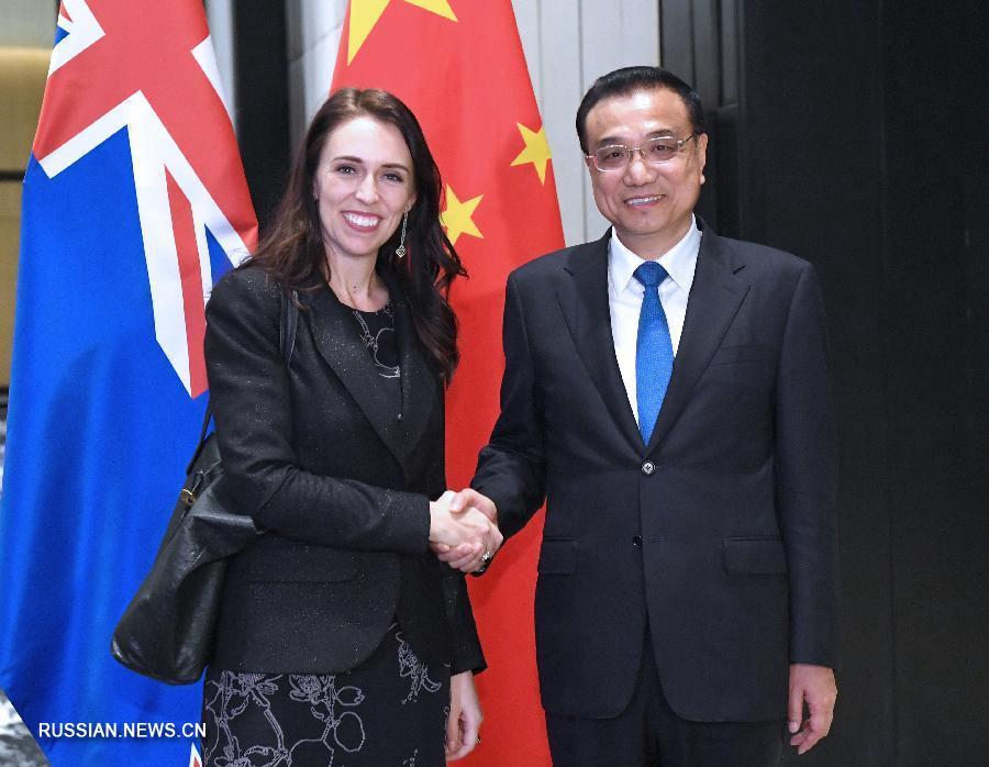Ли Кэцян встретился с премьер-министром Новой Зеландии Д. Ардерн