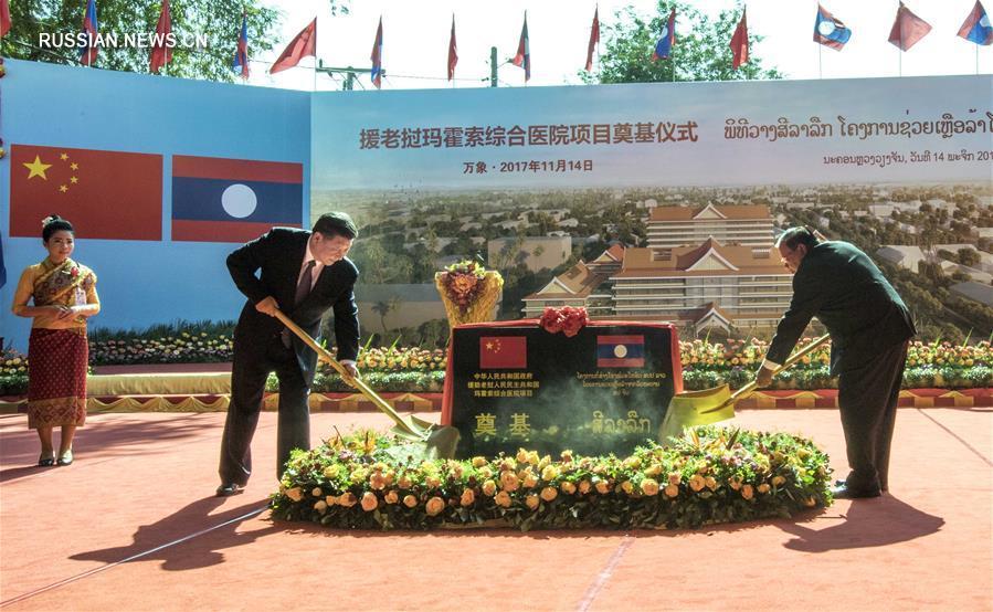 Генеральный секретарь ЦК КПК, председатель КНР Си Цзиньпин во вторник принял участие в церемонии закладки первого камня в фундамент больницы, которая будет построена китайской компанией в лаосской столице.