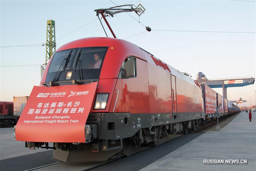 Открыта обратная линия грузовых ж/д перевозок Будапешт - Чанша