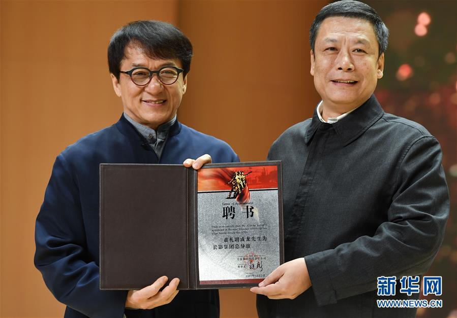 Джеки Чан получил приглашение на должность директора, главного режиссера-постановщика Чанчуньской киностудии