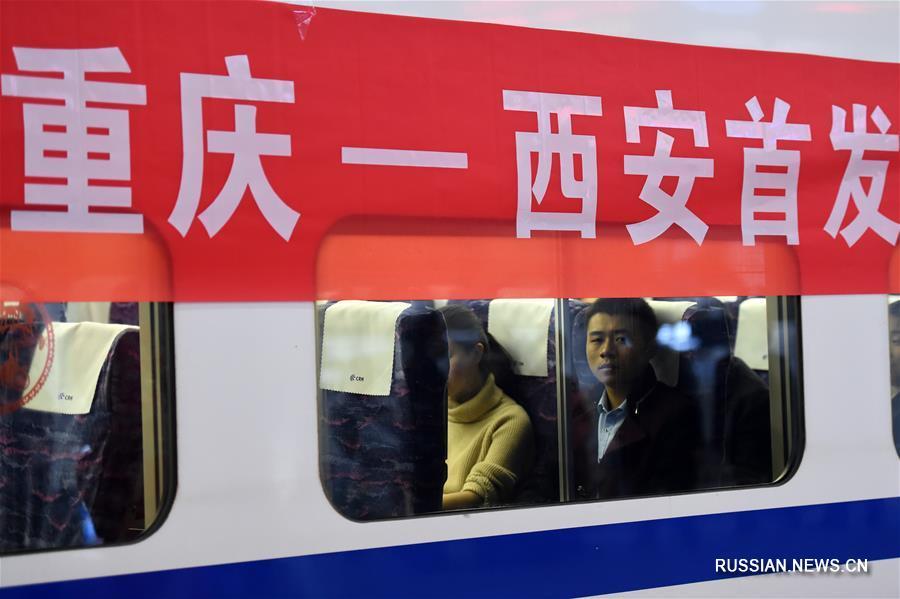 Открыто движение высокоскоростных поездов по маршруту Сиань -- Чунцин