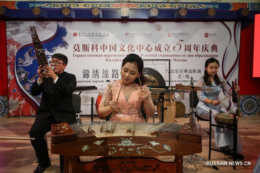 Китайский культурный центр в Москве отпраздновал свое пятилетие