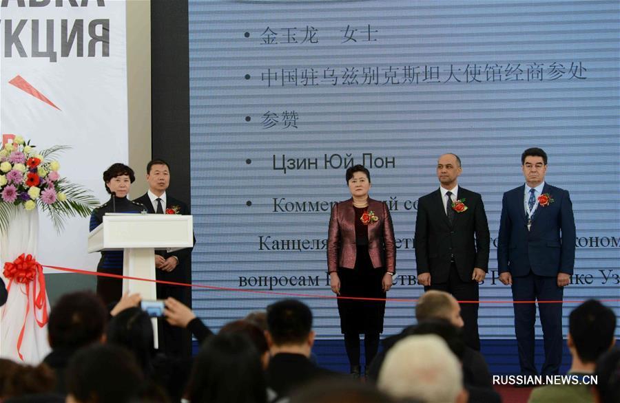 В Узбекистане проходит 9-я Выставка товаров из Синьцзян-Уйгурского АР Китая