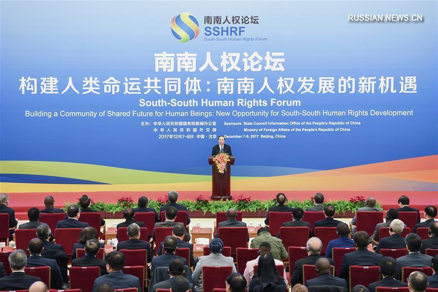 """В Пекине открылся первый Форум по правам человека в формате """"Юг-Юг"""""""