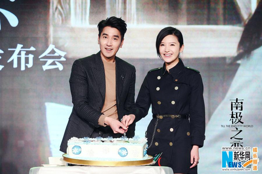 Премьера нового фильма «До конца мира» в Пекине, актеры Марк Чао и Ян Цзышань играют новые роли