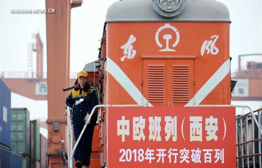100-й с начала 2018 года грузовой состав отправился из провинции Шэньси в Европу