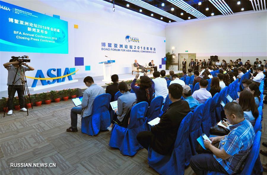 На Хайнане завершилась ежегодная конференция Боаоского азиатского форума -2018