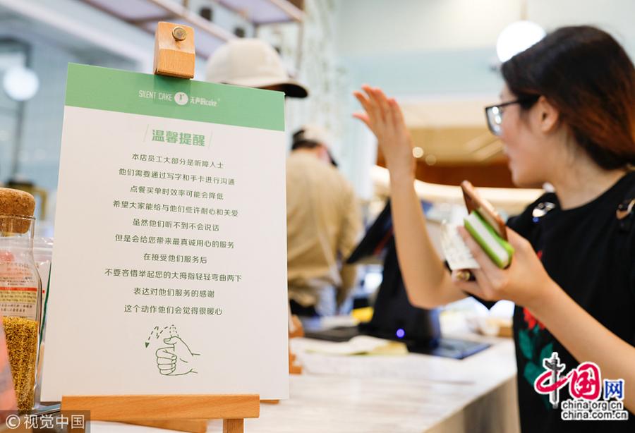 В Гуанчжоу есть «тихий» магазин, где все работники являются глухонемыми, включая кассиров, кондитеров и пекарей, бариста, упаковщиков. Работники в магазине, страдающие от нарушений слуха, общаются с клиентами с помощью записок.