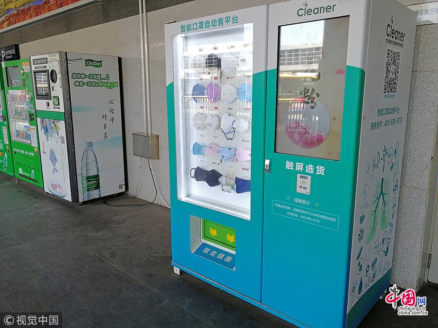 В Пекине появились умные торговые автоматы для продажи защитных масок