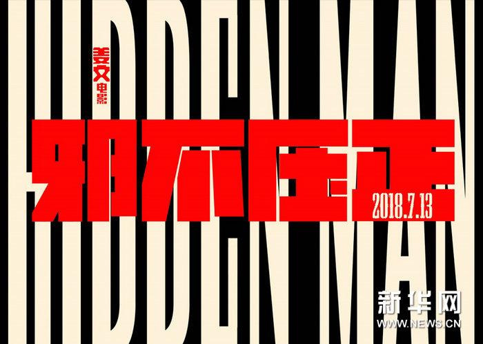 Новые кадры фильма «Спрятанный» (Hidden Man) режиссера Цзян Вэня