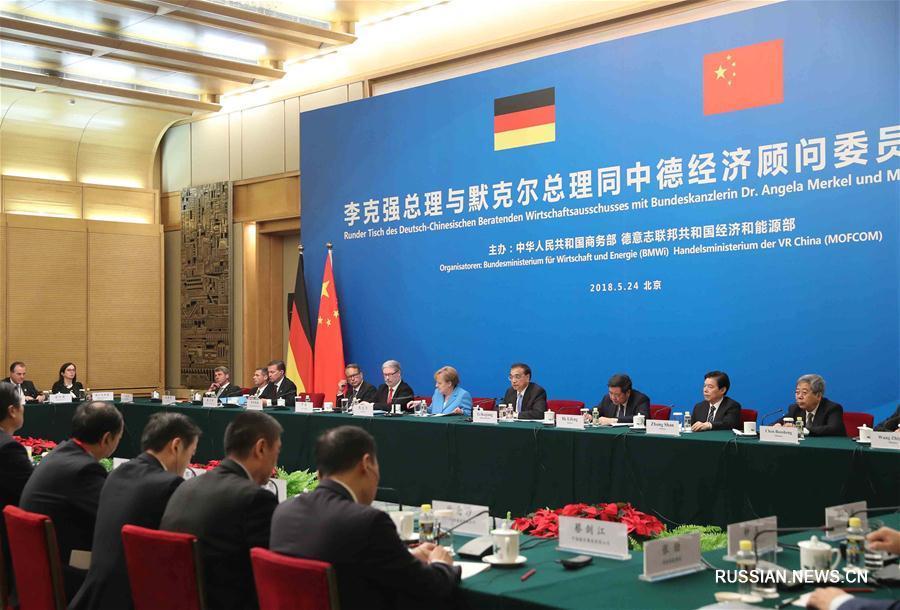 Ли Кэцян и А.Меркель приняли участие в заседании Китайско-германской комиссии советников по экономическим вопросам