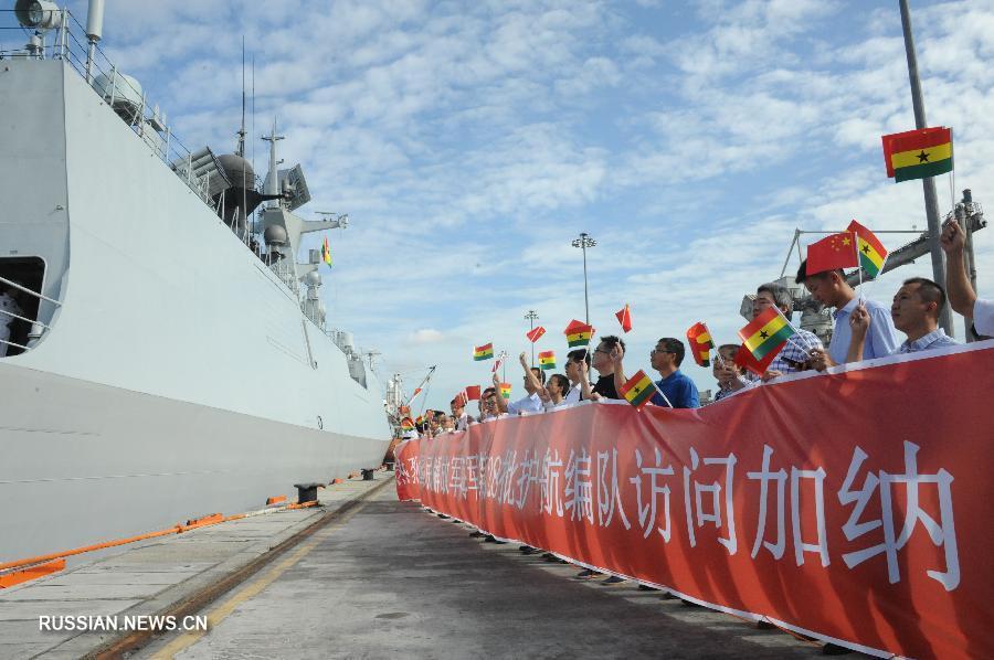 28-я конвойная флотилия ВМС НОАК прибыла в Гану с визитом