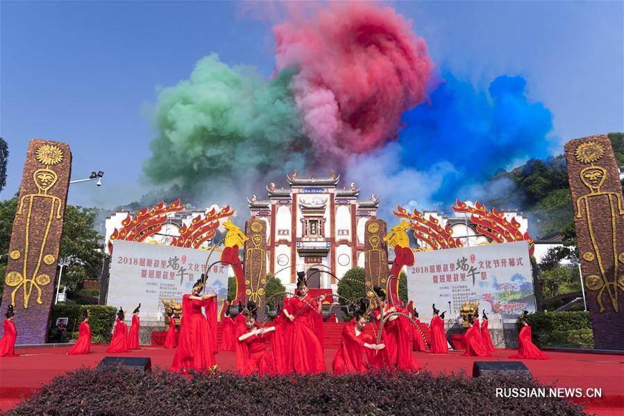 Культурный фестиваль на родине поэта Цюй Юаня